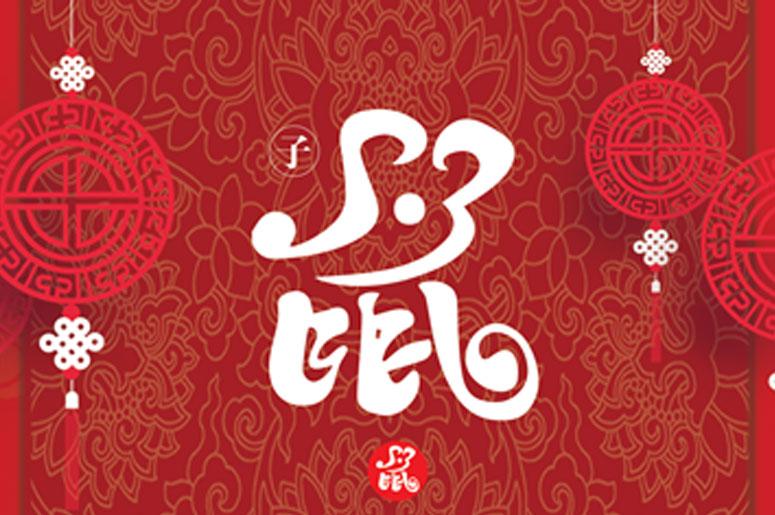 Gala du Nouvel an chinois et des Lanternes de Montréal, édition 2020 présentée par AACQ